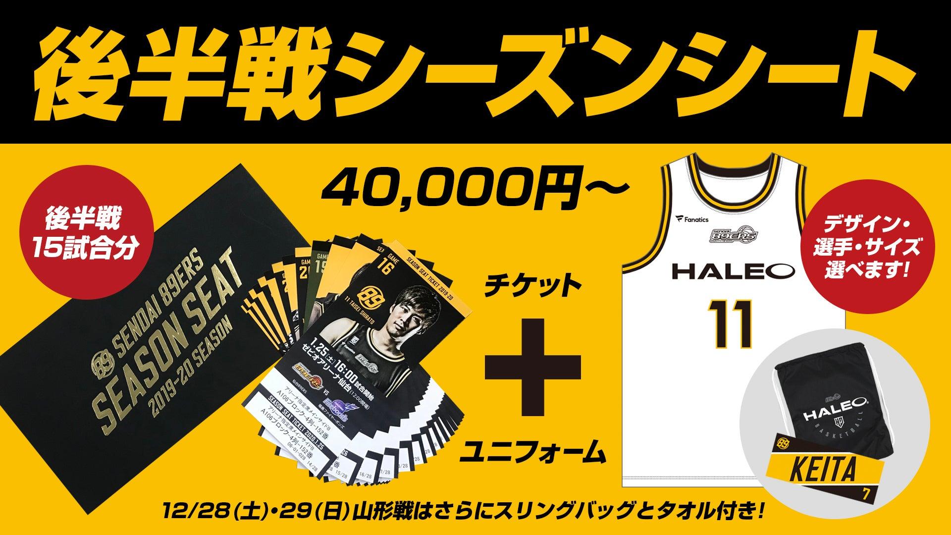 後半戦シーズンシート」・「後半戦回数券」発売! | 仙台89ERS