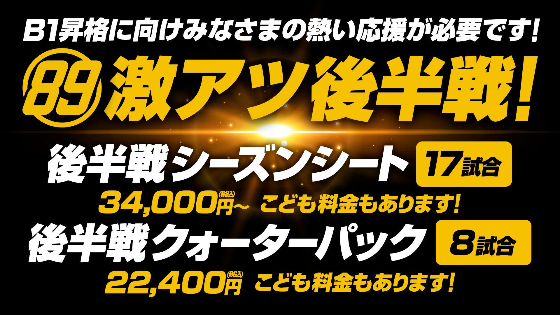後半戦シーズンシートを発売! | 仙台89ERS